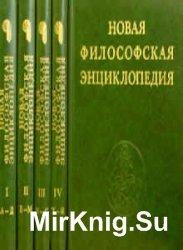 Новая философская энциклопедия. В 4-х томах