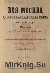 Вся Москва. Адресная и справочная книга на 1896 год (с прибавлением)