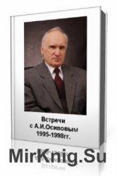 Встречи с А.И. Осиповым 1995 - 1998 гг.  (Аудиокнига)
