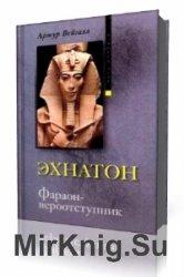 Эхнатон. Фараон-вероотступник  (Аудиокнига)