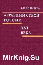 Аграрный строй России XVI века