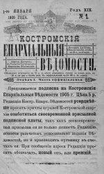 """Архив журнала """"Костромские епархиальные ведомости"""" за 1905 год (24 номера ..."""