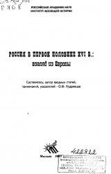 Россия в первой половине XVI в.: взгляд из Европы