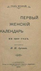 Первый женский календарь на 1900, 1901, 1904, 1905, 1907-1909, 1913 годы