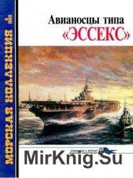"""Авианосцы типа """"Эссекс"""" (Морская коллекция 1999-06)"""