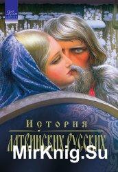 История латвийских русских