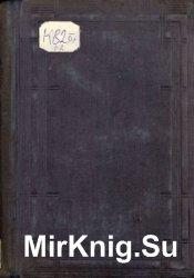 Военные мемуары. 6-ти томах. Том I-V.