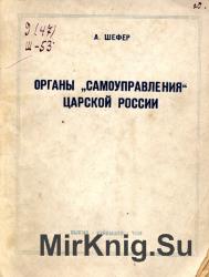 """Органы """"самоуправления"""" царской России"""