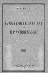 Большевизм или троцкизм? Куда ведет теперь линия троцкизма