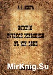 История русской живописи в XIX веке. 2 тома