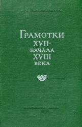 Грамотки XVII - начала XVIII века