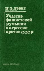 Участие фашистской Румынии в агрессии против СССР
