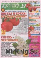"""""""Приусадебная газета"""" № 10 - 2016"""