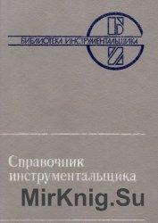 Справочник инструментальщика (1987)