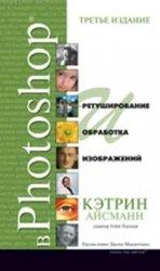 Ретуширование и обработка изображений в Photoshop (3-е издание)