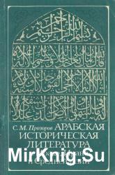 Арабская историческая литература в Ираке, Иране и Средней Азии в VII - сере ...
