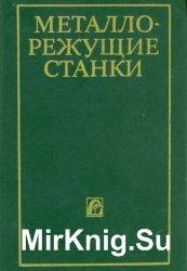 Металлорежущие станки (1980)