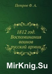 1812 год. Воспоминания воинов русской армии