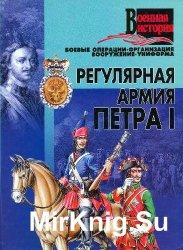 Регулярная армия Петра I. Боевые операции, организация, вооружение, униформ ...
