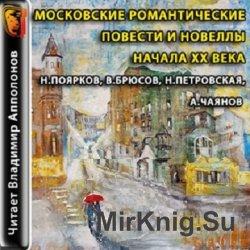 Московские романтические повести и новеллы начала XX века (Радиоспектакль)