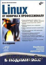 Linux. От новичка к профессионалу. 4-е изд. (+файлы)