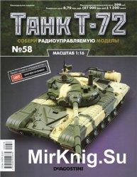 Танк T-72 №-58