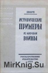 Исторические примеры из мировой войны