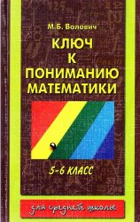 Ключ к пониманию математики. 5-6 классы