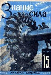 Знание - сила №15 1931