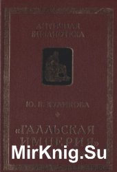 Галльская империя от Постума до Тетриков
