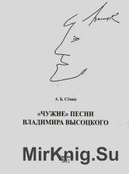 Чужие песни Владимира Высоцкого