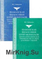 Шаманская философия бурят-монголов: центральноазиатское тэнгрианство в свет ...
