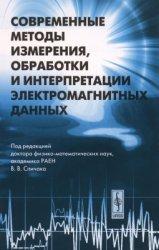 Современные методы измерения, обработки и интерпретации электромагнитных да ...