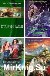 Шерстобитова Ольга - Сборник из 4 произведений