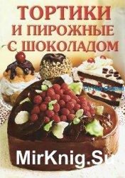 Тортики и пирожные с шоколадом