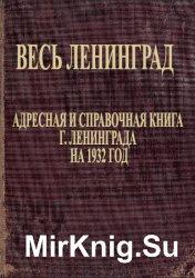 Весь Ленинград. Адресная и справочная книга г. Ленинграда на 1932 год