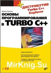 Основы программирования в Turbo C++ (+CD)