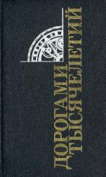 Дорогами тысячелетий. Книга 4
