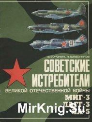 Советские истребители Великой Отечественной войны МИГ-3, ЛАГГ-3, ЛА-5