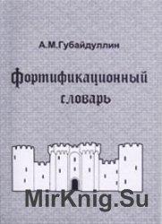 Фортификационный словарь