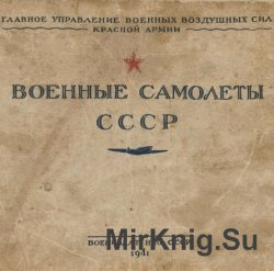 Военные самолеты СССР НКО 1941