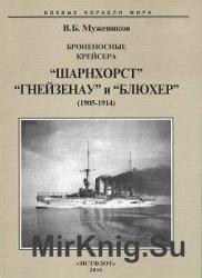 """Броненосные крейсера """"Шарнхорст"""", """"Гнейзенау"""" и """"Блюхер"""" (1905-1914 г ..."""