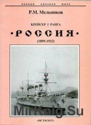 """Крейсер I ранга """"Россия"""" (1895-1922 гг.)"""