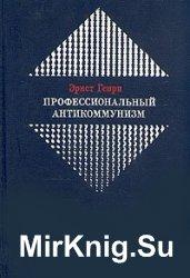 Профессиональный антикоммунизм. К истории возникновения