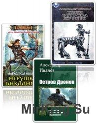 Иванов А. А. - Сборник из 11 произведений
