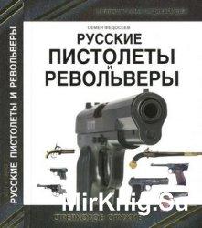 Русские пистолеты и револьверы