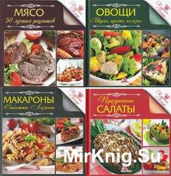 Серия Коронное блюдо - 18 книг