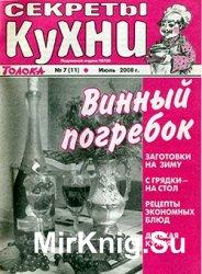 Секреты кухни № 7, 2008