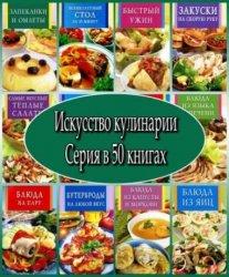 Искусство кулинарии в 50 книгах