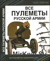 Все пулеметы Русской Армии